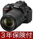 [液晶フィルム付] Nikon D5600 18-140 V...