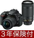 [液晶フィルム付] Nikon D5600 ダブルズームキット『即納〜2営業日後の発送』Nikon D5600 Body + AF-P DX NIKKOR 18-55mm f/3.5-5.6G V..