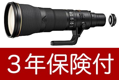 [3年保険付] ニコン AF-S NIKKOR 800mm f/5.6E FL ED VR Nikon超望遠レンズ『即納~2営業日後の発送』[02P05Nov16]