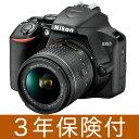 家電, AV, 相機 - [3年保険付] Nikon D3500 ニコンデジタル一眼レフ レンズキット[Nikon D3500 Body + AF-P DX NIKKOR 18-55mm f/3.5-5.6G VR標準ズームレンズセット][02P05Nov16]
