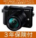Panasonic LUMIX GX7 MarkII 14-140mmスペシャル高倍率レンズキット DMC-GX7MK2 ボディー ブラック/シルバー LUMIX G VARIO 14-140mm / F3.5-5.6 ASPH. / POWER O.I.S.(H-FS14140) 02P05Nov16