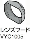 パナソニック VYC-1005 角形レンズフード『〜取り寄せ...