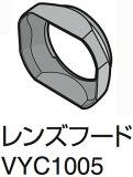 パナソニック VYC-1005 角形レンズフード『〜取り寄せ納期2週間程度』Panasonic LEICA DG MACRO-ELMARIT 45mm/F2.8 ASPH./MEG