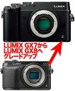 Panasonic LUMIX GX8←LUMIX GX7 パナソニックデジタル一眼レフボディーグレードアップ GX7を下取りに出してGX8を購入する際の下取り交..