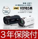 楽天カメラのミツバPanasonic HC-VX985M デジタルビデオカメラ『即納〜2営業日後の発送』4K30pの高画質!今までよりもキレイに思い出を残せるコンパクトムービーカメラ【smtb-TK】【RCP】[fs04gm][02P05Nov16]