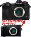 [下取り対策盛込み済] Panasonic LUMIX G9...