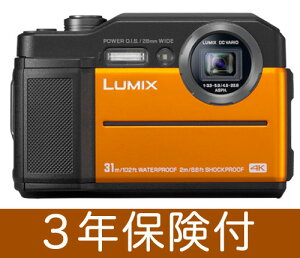 [3年保険付] パナソニック LUMIX FT7 オレンジ デジタルカメラ DC-FT7-D[02P05Nov16]
