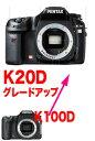 PENTAX K100D→K20Dデジタル一眼レフボディーグレードアップ【RCP】[fs04gm][02P05Nov16]