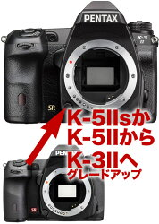 �ڥå���K-5II/K-5IIs→K-3II�ǥ��������եܥǥ������졼�ɥ��åס�K-5II/K-5IIs����K-3II���㤤�ؤ��褦���ۡ�RCP��[fs04gm][03P19May15]
