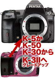 �ڥå���K-50/K-30/K-5→K-3II�ǥ��������եܥǥ������졼�ɥ��åס�K-50/K-30/K-5����K-3II���㤤�ؤ��褦���ۡ�RCP��[fs04gm][03P19May15]