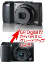 RICOH GR DIGITAL4→RICOH GR IIグレードアッププラン『GR デジタルIVをRICOH GR2へグレードアップしよう!』【RCP】[fs04gm][02P05Nov16]