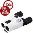 Vixen 防振双眼鏡H12x30WT-T2020_OLE 東京2020ホワイト