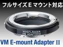 Voigtlander VM E-Mount AdapterII『即納可能分』【あす楽対応】フルサイズセンサー対応!VM(ライカM)→ソニーアルファEマウントア...