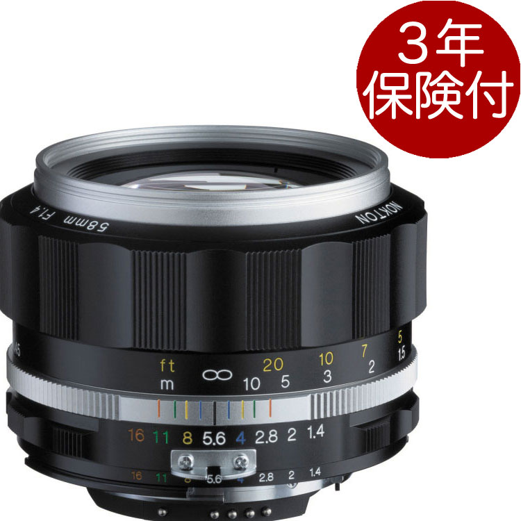 [3年保険付] Voigtlander NOKTON 58mm F1.4 SLIIS SilverRim『即納可能分』【あす楽対応】Ai-S ニコン用Nikonマウント大口径中望遠ポートレートレンズ【RCP】[fs04gm][02P05Nov16]