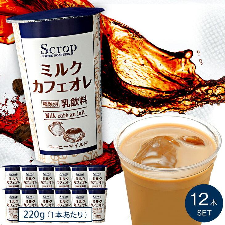 【Scrop監修】ミルクカフェオレ(1本220g)12本セット チルド 乳飲料 冷蔵 コーヒーマイルドミルクのリッチ感を重視しつつも、すっきりとした味わいに!スペシャルティコーヒー/アイスコーヒー/チルドドリンク/チルド飲料/濃厚/クリーミー/スクロップ