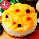 マンゴーの王様【アルフォンソマンゴー】とレアチーズケーキの贅...