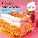 ◆スイーツ ギフト お菓子【とちおとめ苺ロールケーキ(11c...