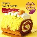 ◆スイーツ ギフト お菓子【さつまいもチョコロール(約