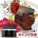 \早割ポイント5倍/カカオ55%本格ショコラ キューブケーキザッハ チョコレートケーキチョコレートホワイトデー ギフト ランキングお取り寄せ