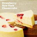 【オーストラリア産クリームチーズ】【イチゴをふんだんに使用】濃厚で口どけにこだわったストロベリーニューヨークチーズケーキ