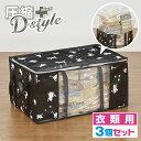 圧縮プラス D-Style【衣類用 キャット柄 3個セット】...