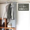 ハンガー 衣類カバー 埃除け メッシュ窓 通気性 クローゼット 衣類 シャツ ジャケット スーツ クローネ 東洋ケース