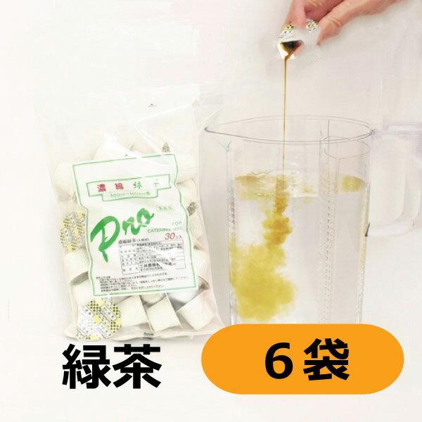三井農林 ホワイトノーブルプロ 濃縮緑茶 18.5g(500mL〜1L分)×30個×6袋【1ケース】