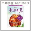日東紅茶 水出し紅茶 ティーバッグ アールグレイ (1L用×8P) ×20箱【1ケース】