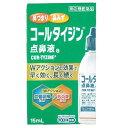 【第(2)類医薬品】コールタイジン点鼻液a 15ml武田薬品工業