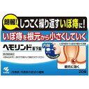 【第2類医薬品】ヘモリンド舌下錠 20錠 5個 小林製薬