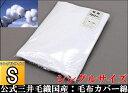 再入荷/日本製 毛布 カバー シングルサイズ ナチュラル 綿 100% 公式 三井毛織 国産
