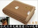 国産 毛布 ダブル プレミアム リャマ 毛布 (毛羽部) ウールマーク付き たて糸 綿糸 ダブル 公式 三井毛織 日本製 02P05Nov16