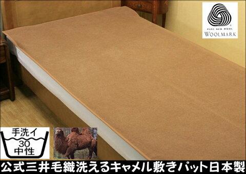 再入荷しました/公式 三井毛織 国産 厳選プレミアム キャメル 敷き 毛布 パット シングルサイズ 洗える 105x205cm KSS16500S