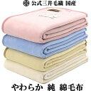 クイーン やわらか 純 綿毛布 綿100% 二重織り毛布 公式三井毛織 国産ナチュラルホワイト 送料無料 C435