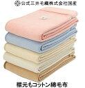 シングルロング 140x210cm 厚手 やわらか 純粋 綿毛布 洗える公式三井毛織 国産 純粋綿毛布 送料無料 SC4224S