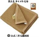 再入荷/ 日本製 洗濯 プレミアム キャメル毛布 (毛羽部) J3809K 送料無料