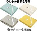 【新色】やわらか 純粋 敷き 綿毛布 セミダブルサイズ 綿100% 公式三井毛織 国産 送料無料 C6177SD