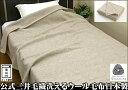 再入荷/公式 三井 毛織 洗える 無染色 ウール 毛布 (毛羽部) 140x200 cm「シングル」