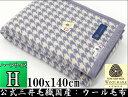 公式 三井 毛織 ウール 毛布 (毛羽部) 100x140 cm 「ハーフサイズ」 ウールマーク付 日本製 ブルー色 送料無料