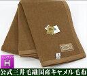 ハーフ 公式 三井毛織 洗える キャメル 毛布(毛羽部) 国産 140x100cm 送料無料