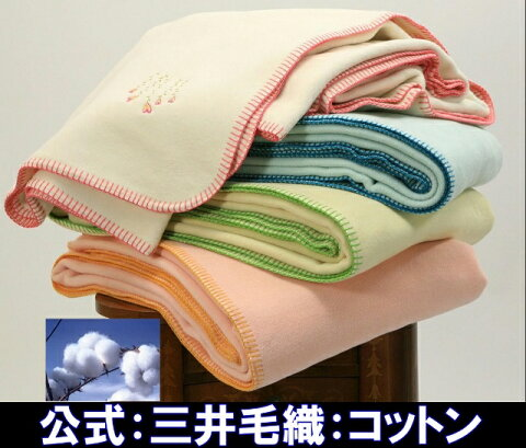 シングルサイズ 公式三井毛織 厚手 エジプト 超長綿 コットン/綿毛布 洗える ロイヤルソフト 送料無料