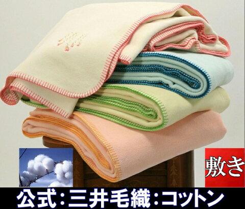 敷き毛布 ダブルサイズ 公式三井毛織 エジプト 超長綿 綿敷き毛布 (毛羽部) ロイヤルソフト 140x205cm 送料無料