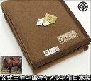 シーズンオフ価格/公式三井毛織 洗える キャメル毛布 国産 ウールマーク付きJ200