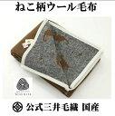 わけあり/あたたい ウール 毛布 ウール ねこ柄 二重織り毛布 シングルサイズ 洗える 公式三井毛織 140x200cm ウールマーク付 日本製E712茶グレイ色