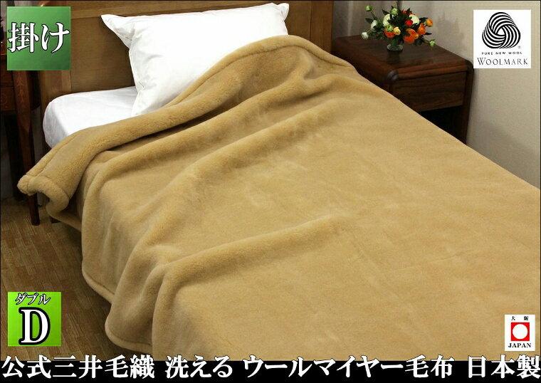 掛けダブルサイズベージュ色メリノウールマイヤー毛布洗える日本製送料無料autumn D1810