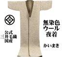夜着 ウール 無染色 かい巻き毛布 公式三井毛織国産 送料無料 E860
