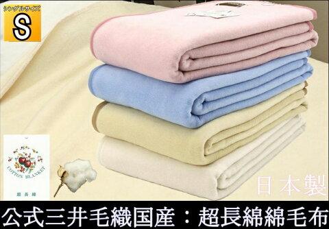 シングルサイズ 公式三井毛織 厚手 エジプト 超長綿 純粋 コットン/綿毛布 洗える ロイヤルソフト 送料無料 二重織り毛布