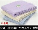 シーズンオフ価格[敷シングルサイズ] 公式三井毛織 フランスリネン 敷き ワッフルケット 洗える 裏