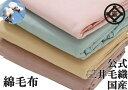 花粉対策 ちょっと大きめ 綿毛布 170x210cm ワイドロング 洗濯 純粋綿100% 公式三井毛織 国産 送料無料 C1922PI