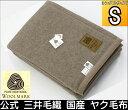 三井毛布 毛布 あたたかい ヤク毛布 (毛羽部) シングルサイズ 140x200cm ウールマーク付 日本製 送料無料A-963